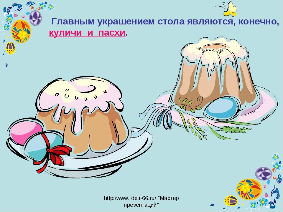 "http:/www. deti-66.ru/ ""Мастер презентаций"" Главным украшением стола являются..."