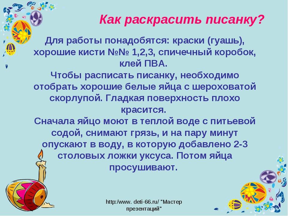 "http:/www. deti-66.ru/ ""Мастер презентаций"" Как раскрасить писанку? Для работ..."