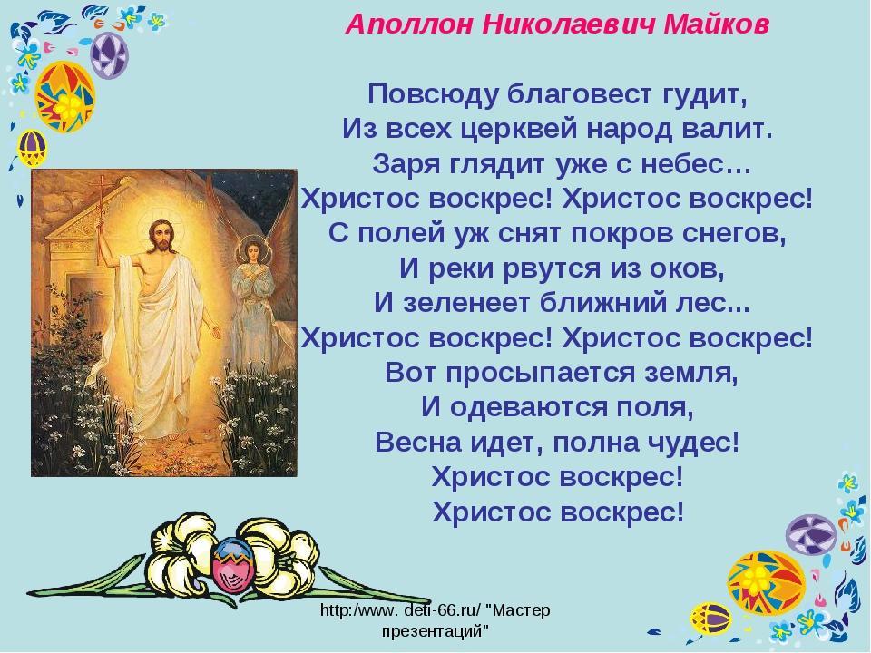 "http:/www. deti-66.ru/ ""Мастер презентаций"" Аполлон Николаевич Майков Повсюду..."