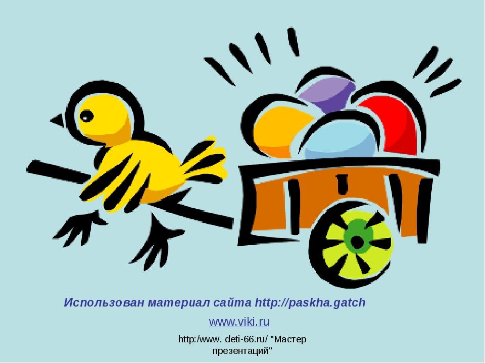 """http:/www. deti-66.ru/ """"Мастер презентаций"""" Использован материал сайта http:/..."""
