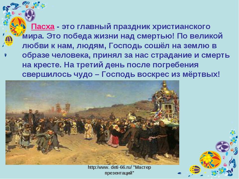 "http:/www. deti-66.ru/ ""Мастер презентаций"" Пасха - это главный праздник хрис..."
