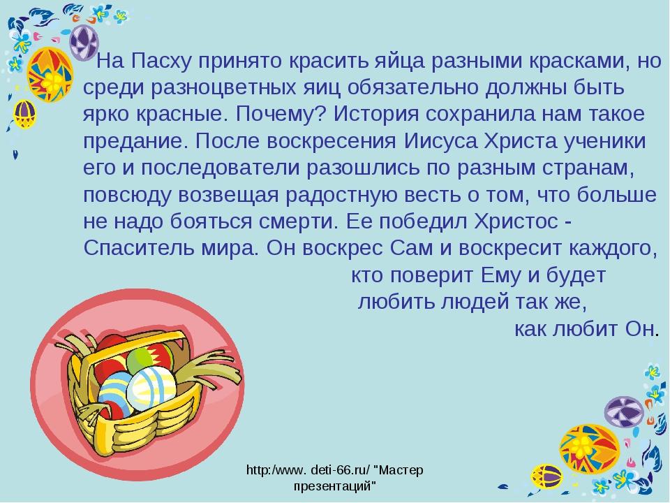 "http:/www. deti-66.ru/ ""Мастер презентаций"" На Пасху принято красить яйца раз..."
