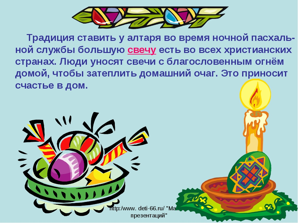 "http:/www. deti-66.ru/ ""Мастер презентаций"" Традиция ставить у алтаря во врем..."
