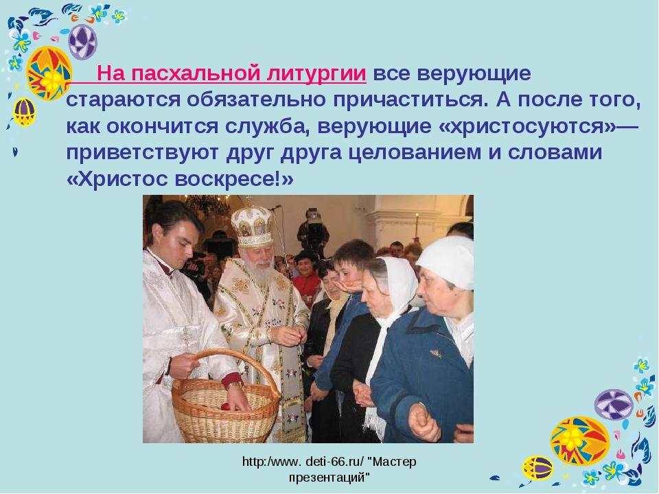 """http:/www. deti-66.ru/ """"Мастер презентаций"""" На пасхальной литургии все верующ..."""