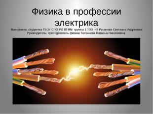 Физика в профессии электрика Выполнила: студентка ГБОУ СПО РО ВТММ группы 1 Т