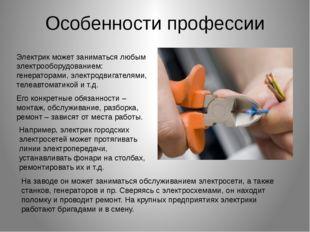 Особенности профессии Электрик может заниматься любым электрооборудованием: г