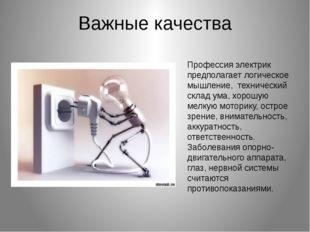 Важные качества Профессия электрик предполагает логическое мышление, техниче