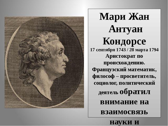 Мари Жан Антуан Кондорсе 17 сентября 1743 / 28 марта 1794 Аристократ по проис...