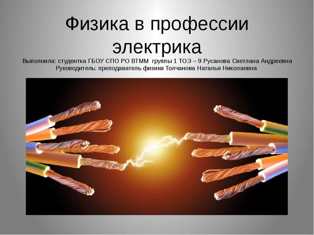 Физика в профессии электрика Выполнила: студентка ГБОУ СПО РО ВТММ группы 1 Т...