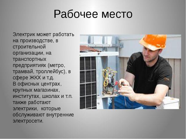 Рабочее место Электрик может работать на производстве, в строительной организ...
