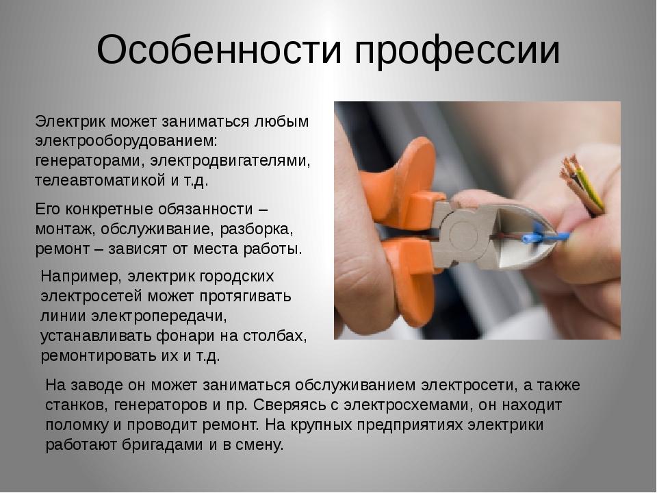 Особенности профессии Электрик может заниматься любым электрооборудованием: г...