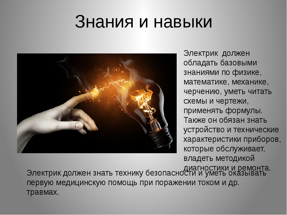 Знания и навыки Электрик должен обладать базовыми знаниями по физике, матема...