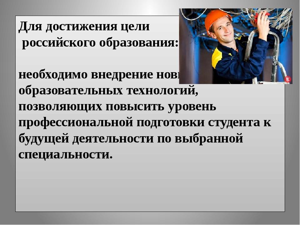 Для достижения цели российского образования: необходимо внедрение новых образ...