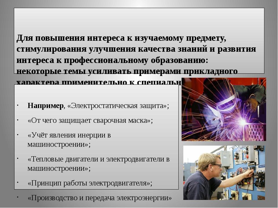 Для повышения интереса к изучаемому предмету, стимулирования улучшения качес...
