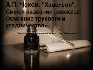 """А.П. Чехов. """"Хамелеон"""". Смысл названия рассказа. Осмеяние трусости и угоднич"""
