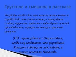 Чехов высмеивал всё, что мешало жить честно и справедливо: наглость сильных и