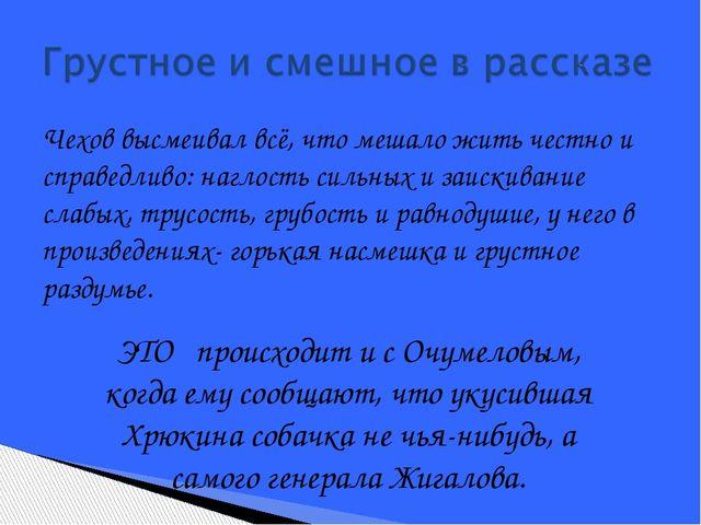 Чехов высмеивал всё, что мешало жить честно и справедливо: наглость сильных и...