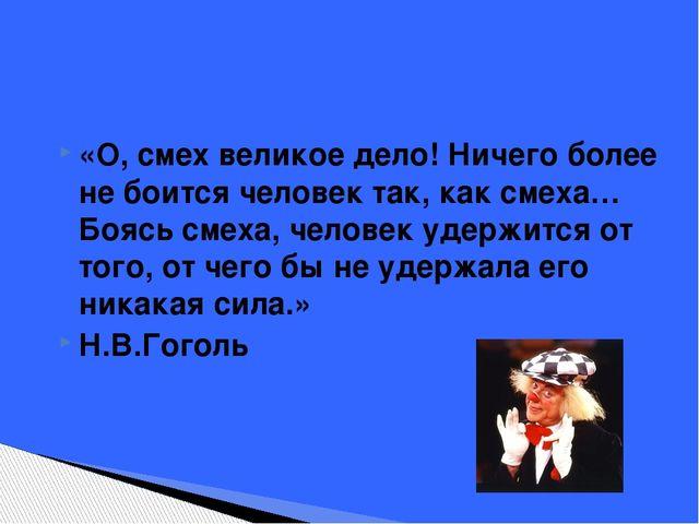 «О, смех великое дело! Ничего более не боится человек так, как смеха… Боясь с...