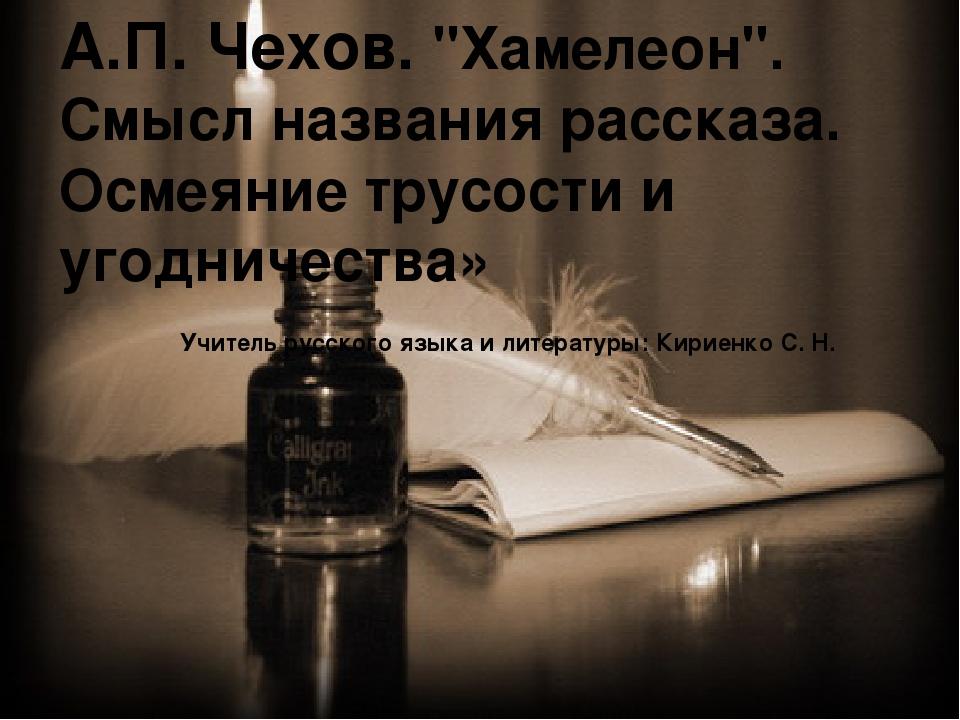 """А.П. Чехов. """"Хамелеон"""". Смысл названия рассказа. Осмеяние трусости и угоднич..."""