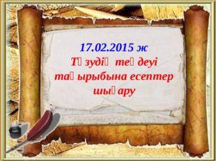 17.02.2015 ж Түзудің теңдеуі тақырыбына есептер шығару