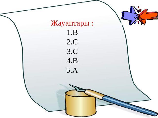 Жауаптары : 1.В 2.С 3.С 4.В 5.А