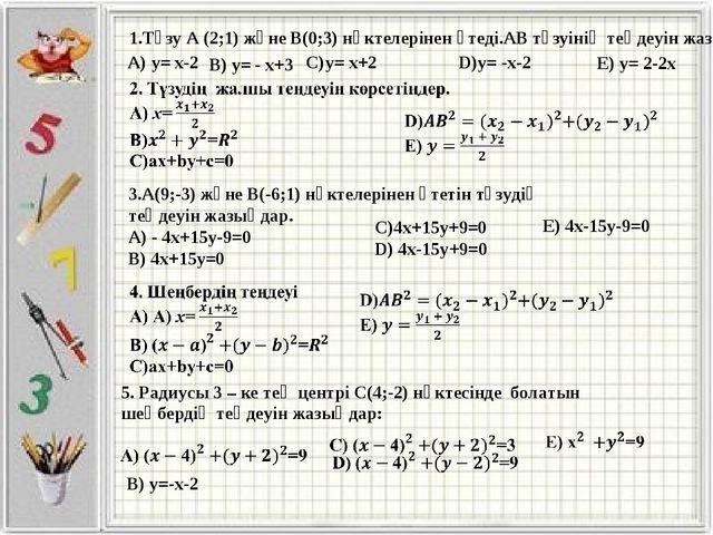 1.Түзу А (2;1) және В(0;3) нүктелерінен өтеді.АВ түзуінің теңдеуін жаз: А) y=...