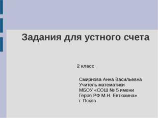Задания для устного счета 2 класс Смирнова Анна Васильевна Учитель математики