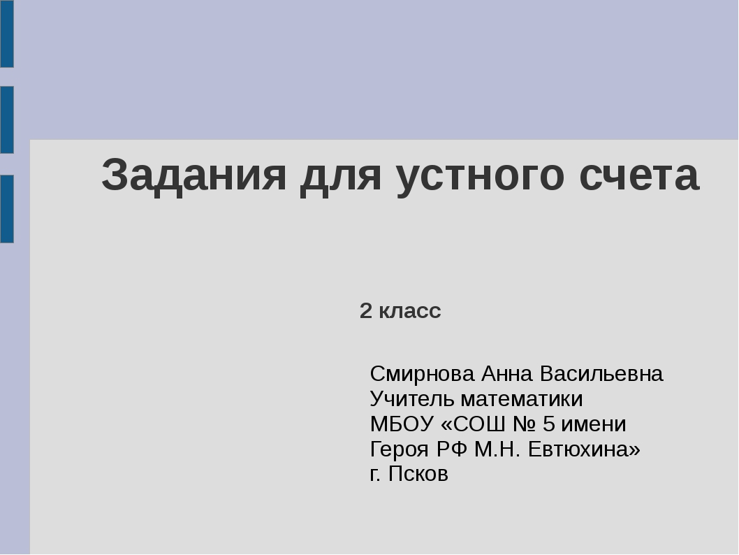 Задания для устного счета 2 класс Смирнова Анна Васильевна Учитель математики...