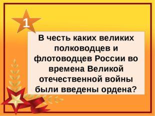 В честь каких великих полководцев и флотоводцев России во времена Великой оте