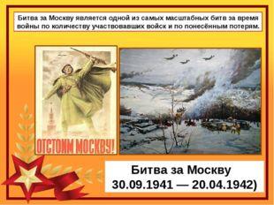 Битва за Москву является одной из самых масштабных битв за время войны по кол