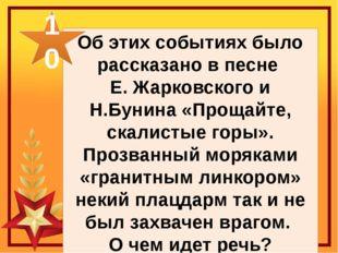 Об этих событиях было рассказано в песне Е. Жарковского и Н.Бунина «Прощайте,