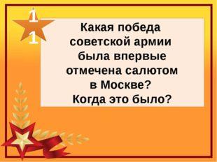 Какая победа советской армии была впервые отмечена салютом в Москве? Когда эт