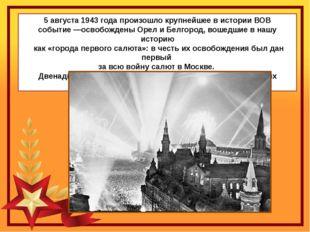 5августа 1943 года произошло крупнейшее вистории ВОВ событие—освобождены О