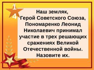 Наш земляк, Герой Советского Союза, Пономаренко Леонид Николаевич принимал уч