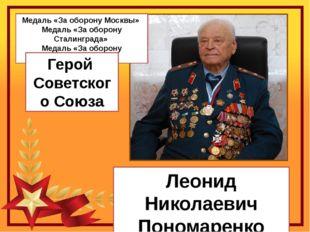 Медаль «За оборону Москвы» Медаль «За оборону Сталинграда» Медаль «За оборону