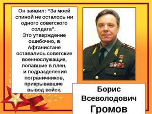 """Он заявил: """"За моей спиной не осталось ни одного советского солдата"""". Это утв"""
