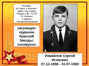 Награды: за отвагу и героизм – орден «За службу Родине в ВС СССР III степени»