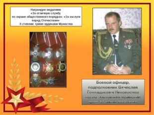 Награжден медалями «За отличную службу по охране общественного порядка»; «За
