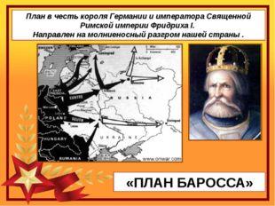 План в честь короля Германии и императора Священной Римской империи Фридриха