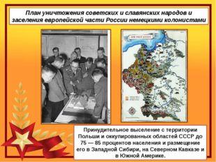 План уничтожения советских и славянских народов и заселения европейской части