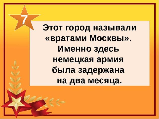 Этот город называли «вратами Москвы». Именно здесь немецкая армия была задерж...