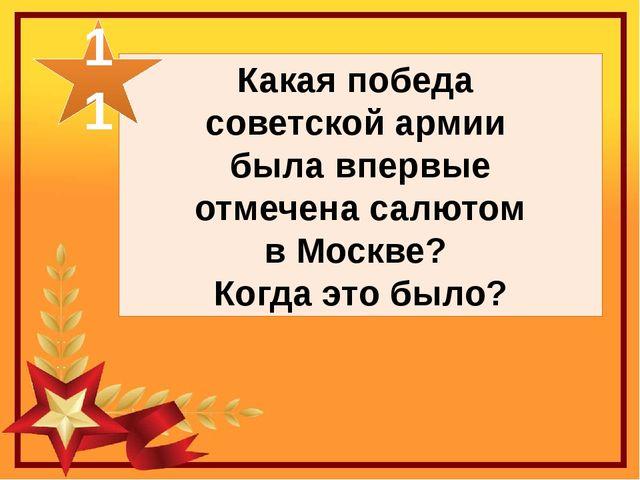 Какая победа советской армии была впервые отмечена салютом в Москве? Когда эт...