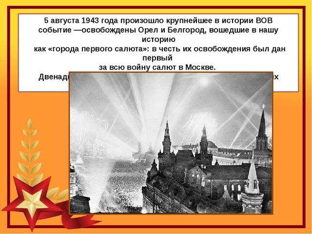 5августа 1943 года произошло крупнейшее вистории ВОВ событие—освобождены О...