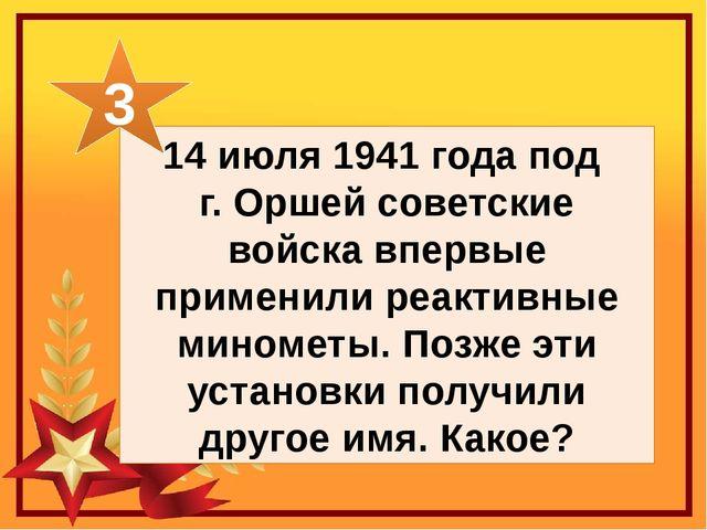 14 июля 1941 года под г. Оршей советские войска впервые применили реактивные...