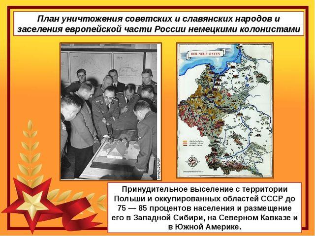 План уничтожения советских и славянских народов и заселения европейской части...