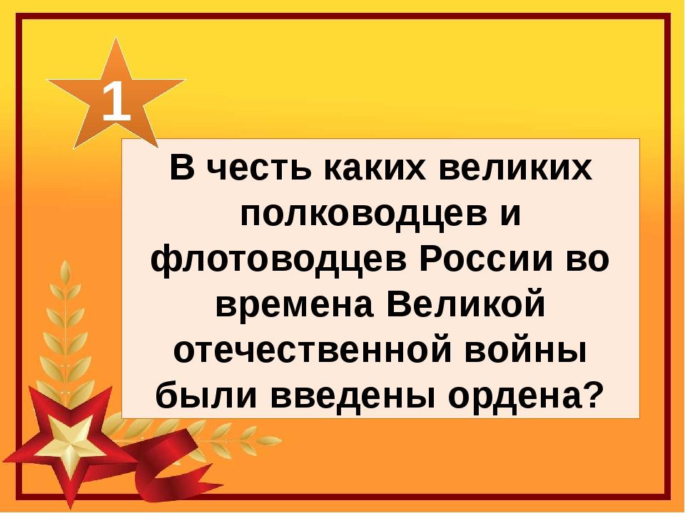 В честь каких великих полководцев и флотоводцев России во времена Великой оте...