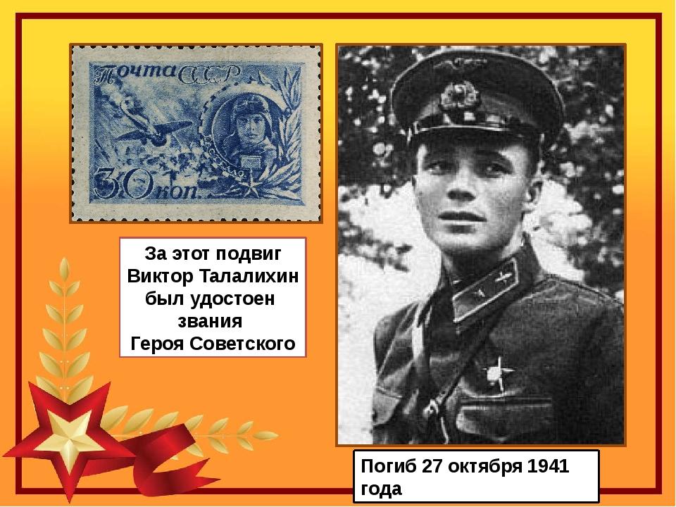 За этот подвиг Виктор Талалихин был удостоен звания Героя Советского Погиб 27...