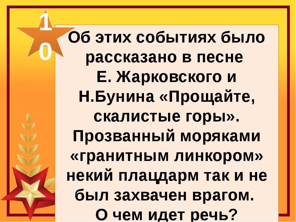 Об этих событиях было рассказано в песне Е. Жарковского и Н.Бунина «Прощайте,...