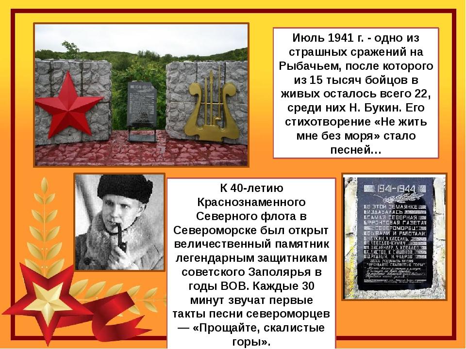 Июль 1941 г. - одно из страшных сражений на Рыбачьем, после которого из 15 ты...