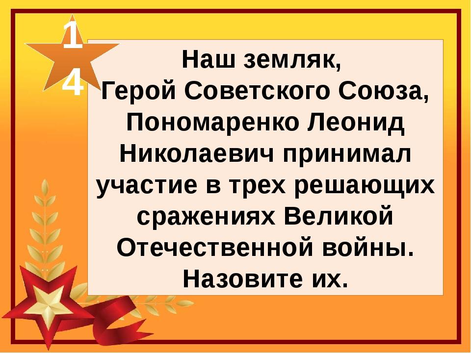 Наш земляк, Герой Советского Союза, Пономаренко Леонид Николаевич принимал уч...